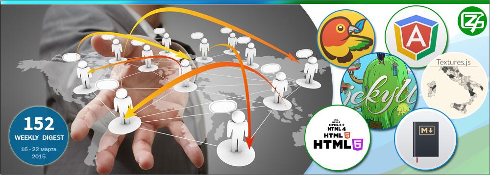 Дайджест интересных материалов из мира веб-разработки и IT за последнюю неделю №152 (16 — 22 марта 2015)