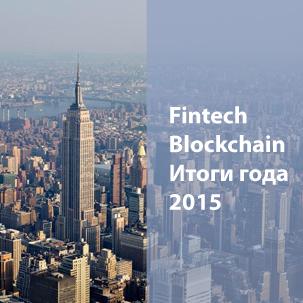 Финтех и Blockchain: подводим итоги уходящего года и делаем прогноз на следующий