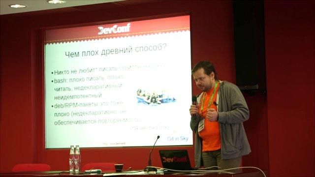DevConf 2014:: Python Salt и Ansible - системы управления конфигурацией на языке Python