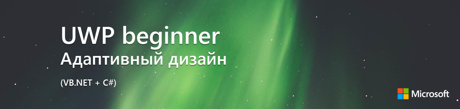 UWP beginner: Адаптивный дизайн (VB.NET + C#)