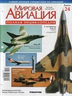 Журнал Мировая Авиация скачать бесплатно