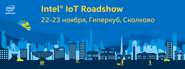 Приглашаем в интернет вещей: Intel IoT Roadshow едет в Москву!