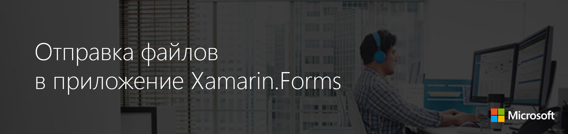 Отправка файлов в приложение Xamarin.Forms. Часть 1