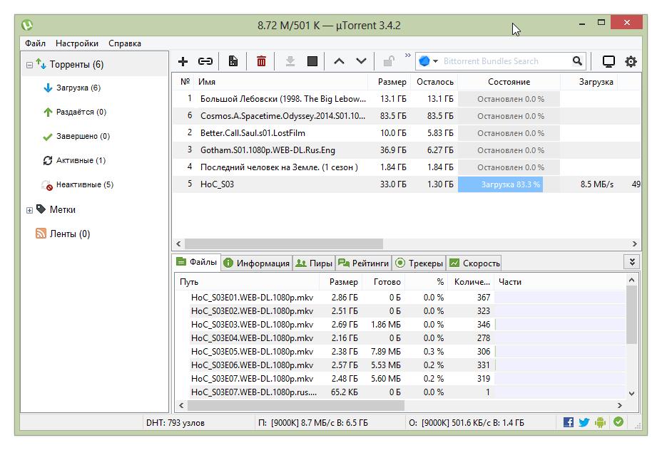 Скриншот окна uTorrent