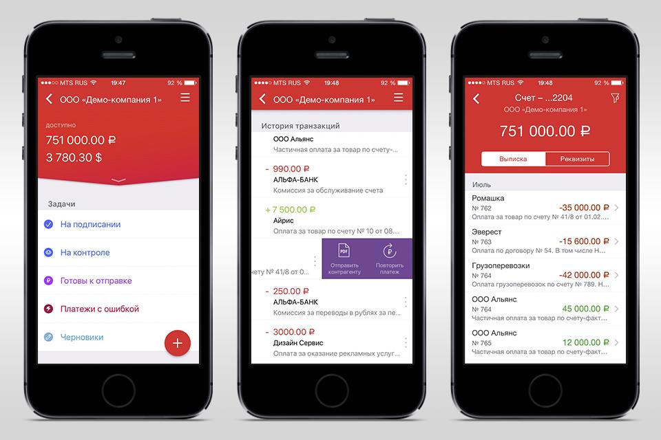 Альфа банк мобильное приложение скачать на айфон