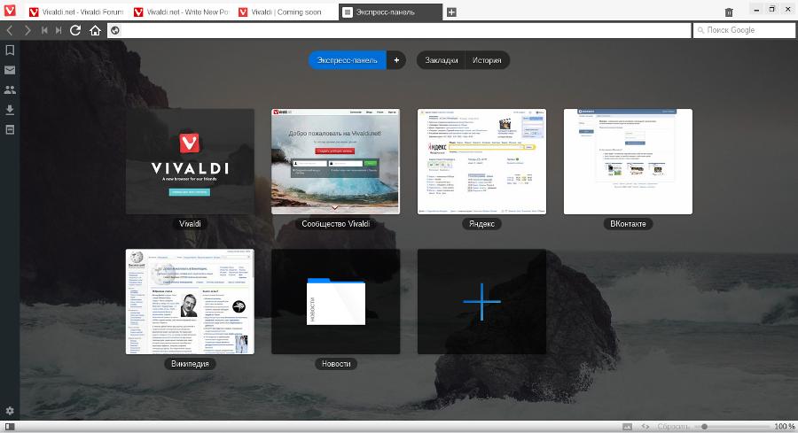 Vivaldi - новый браузер или очередной Chrome?