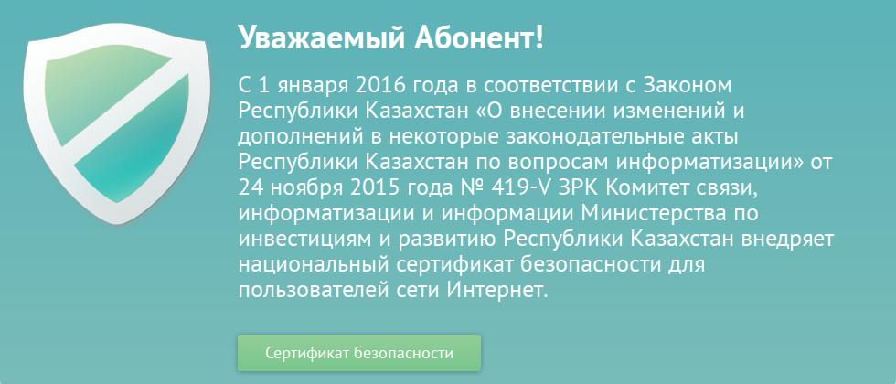 Теперь ваш будет прослушиваться а сертификат для mitm вы  Пока не Россия Но уже Казахстан Как писал valdikss в своем посте Казахстан внедряет свой ca для прослушивания всего tls трафика Государственный провайдер