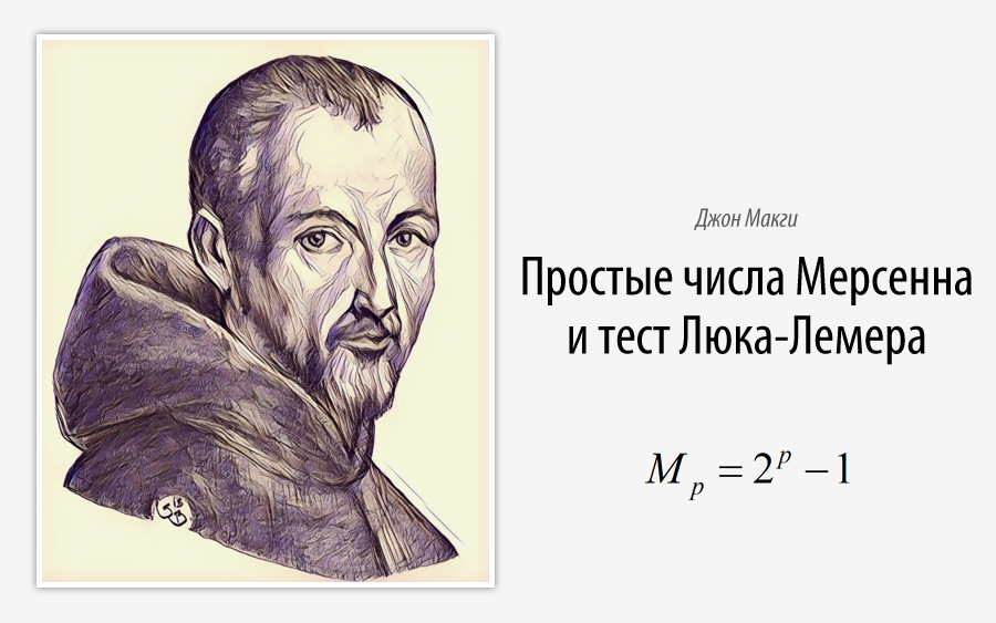 Простые числа Мерсенна и тест Люка-Лемера