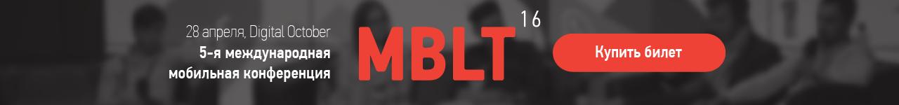 28 апреля пройдет пятая международная мобильная конференция MBLT16