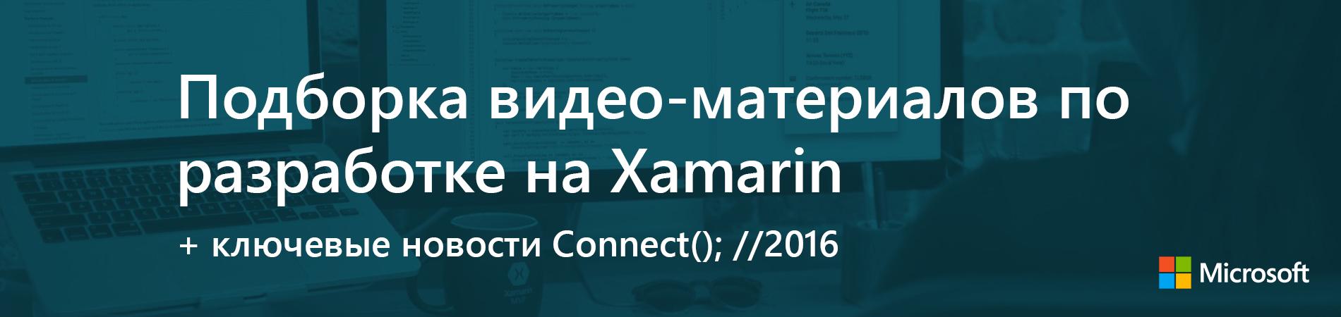видео-материалов по разработке на Xamarin