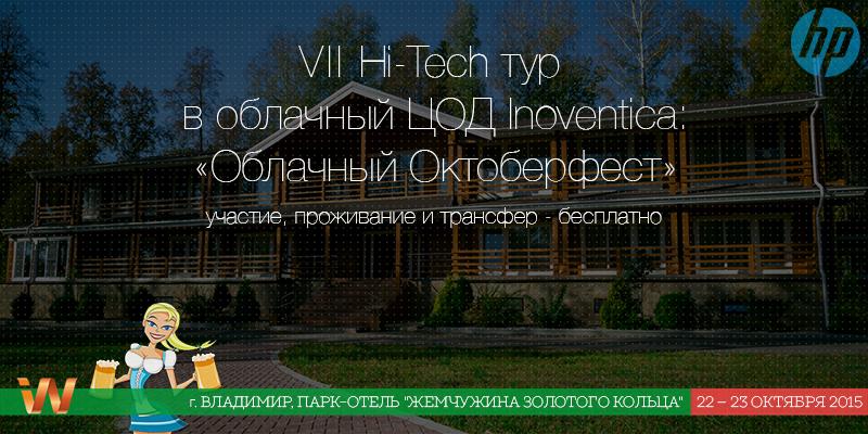 VII Hi-Tech тур в облачный ЦОД Inoventica: «Облачный Октоберфест»