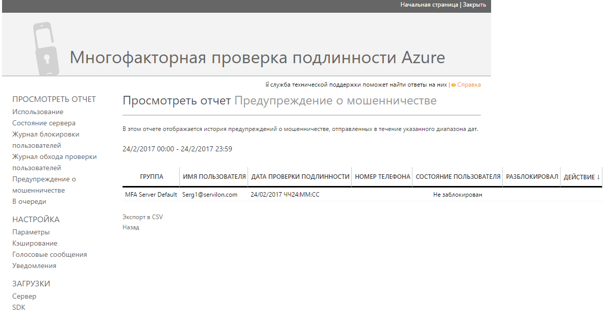 Report Azure MFA