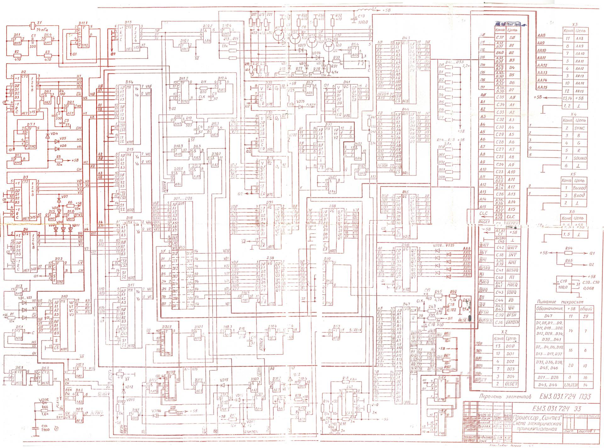 схема контроллера для spectrum