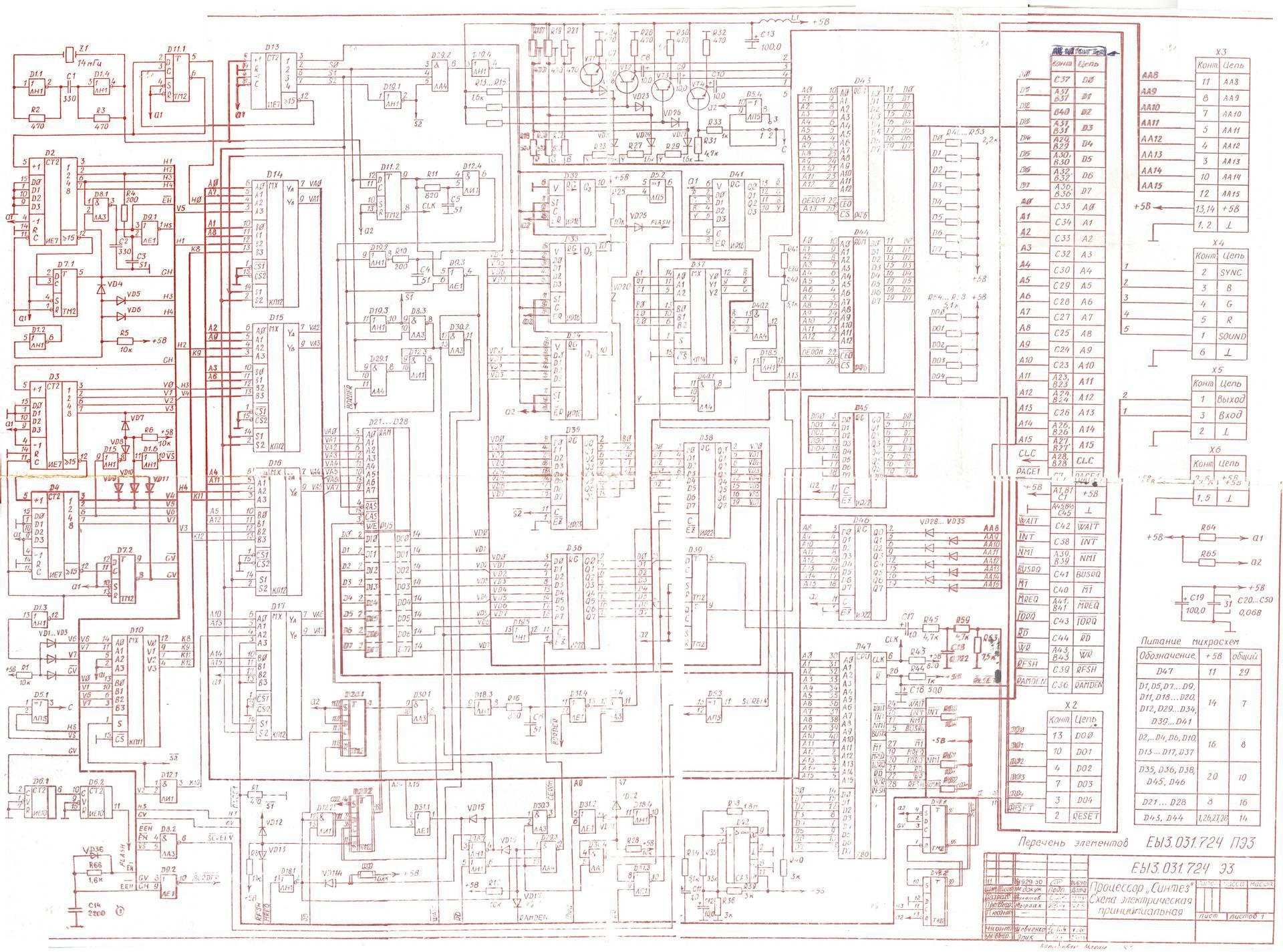 принципиальная схема бу-3с от телевизора