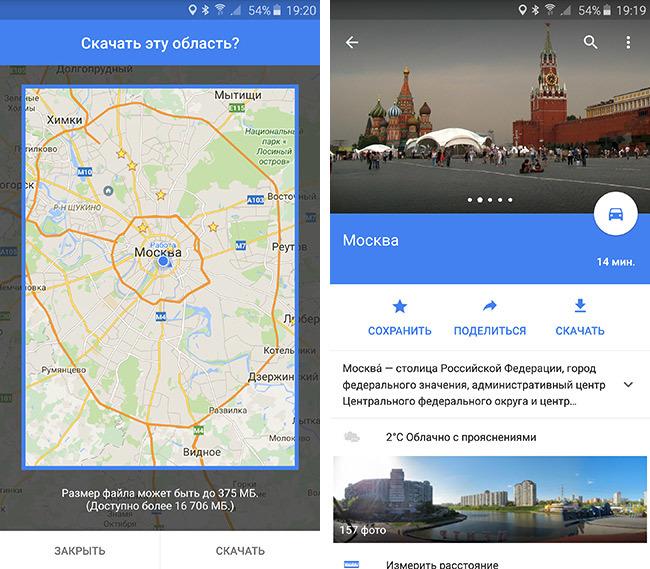 Карты Google Maps на Android научились работать в офлайне