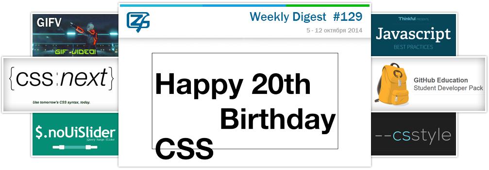 Дайджест интересных материалов из мира веб-разработки и IT за последнюю неделю №129 (5 — 12 октября 2014)