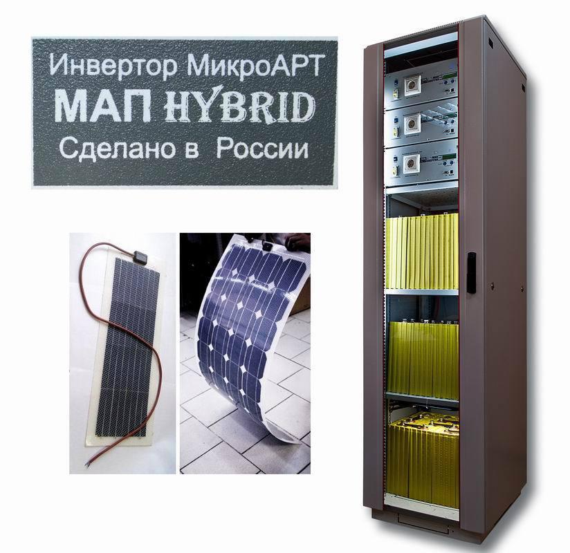 Полная энергетическая автономия или как выжить с солнечными батареями в глубинке (часть 4. Сделано в России)