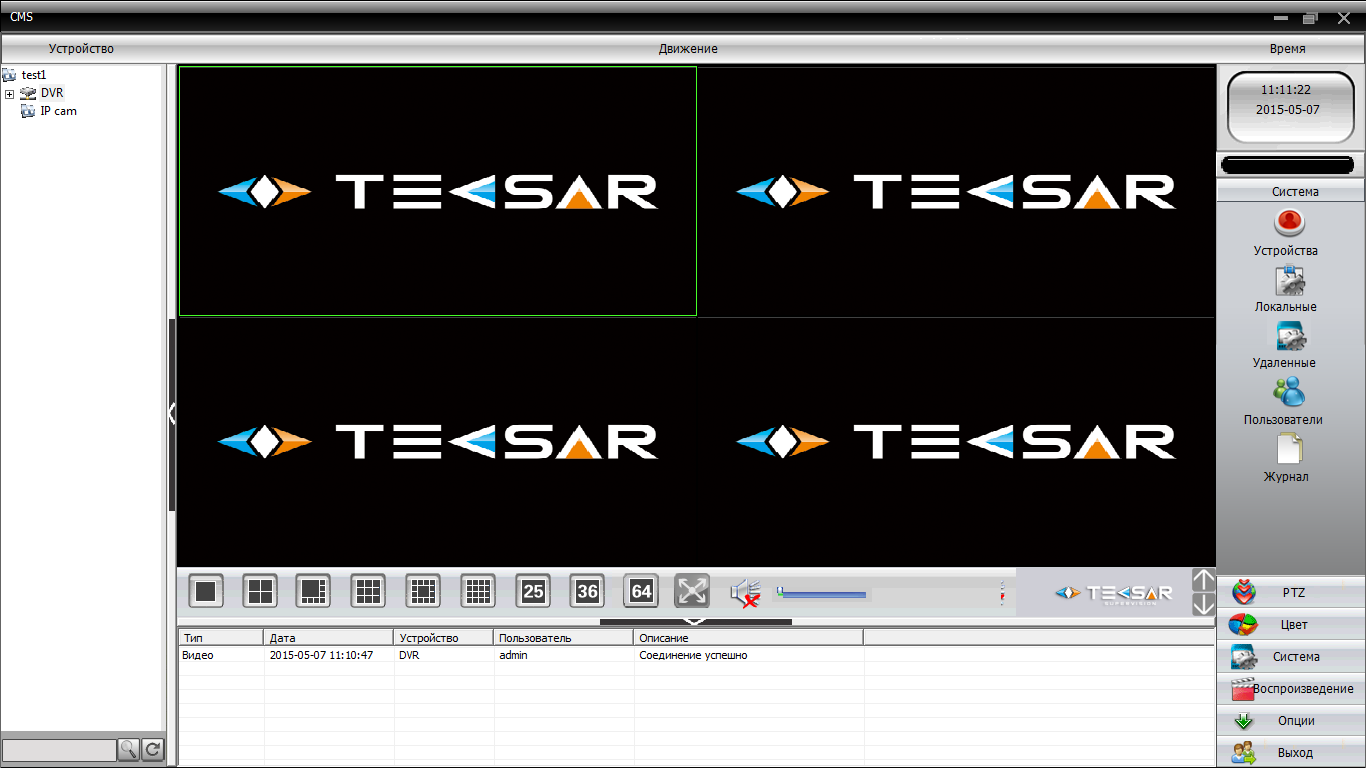 Программу cms для видеорегистратора mdr
