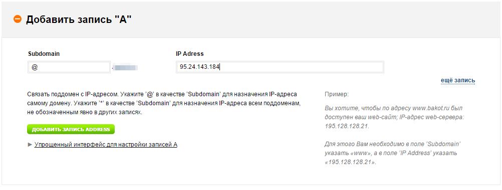 Как установить django на виртуальном хостинге бесплатный хостинг и домен с конструктором