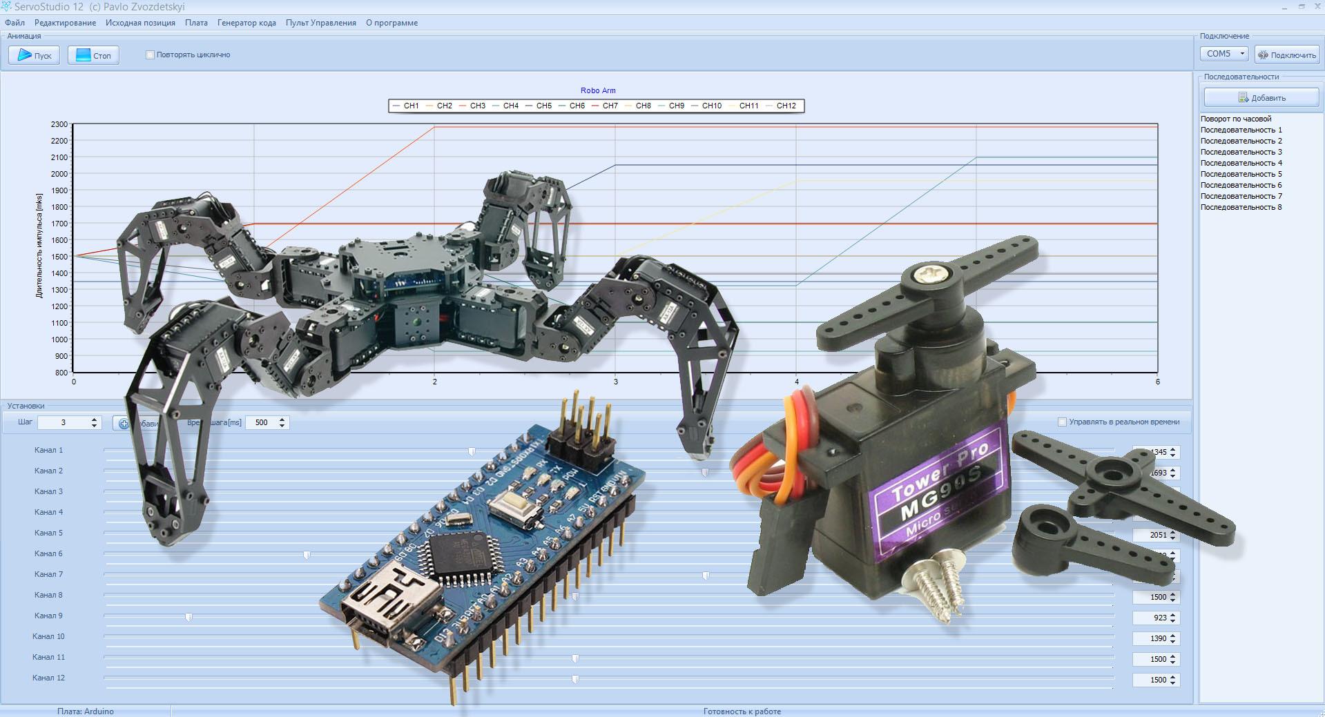 С помощью программы ServoStudio 12 и платы Arduino можно создать своего робота, не написав единой строчки кода