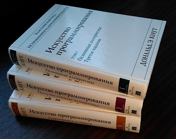 «Искусство программирования» в подарок