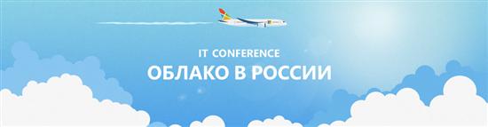 Опубликованы записи конференции: «IT Conference: Облако в России»