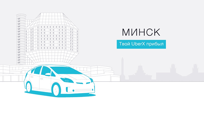 В Минске заработало такси UberX: первая поездка — бесплатно. Таксисты угрожают остановить город