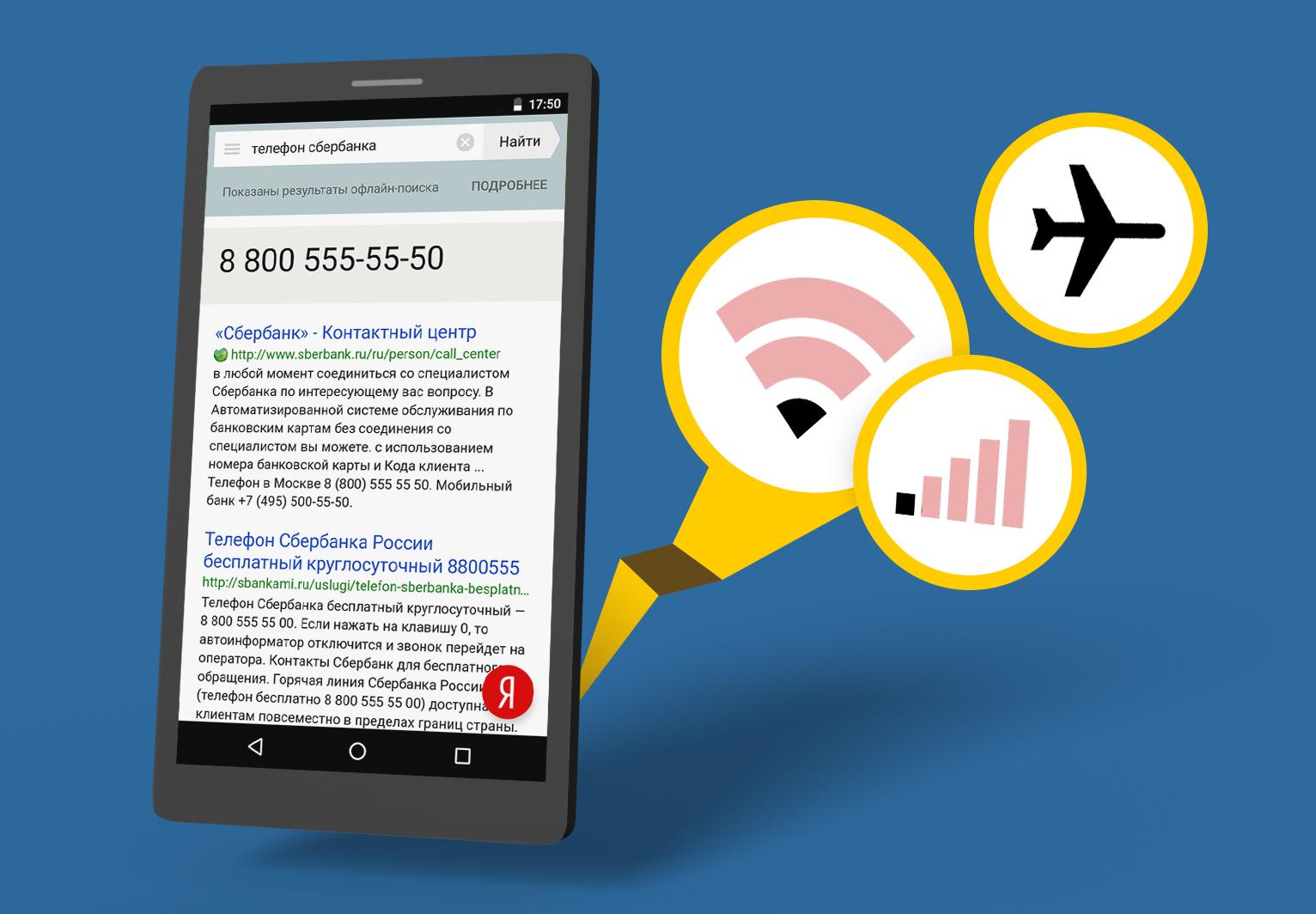 Поиск без интернета. Новая бета приложения Яндекс