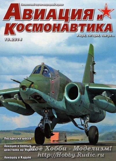 Журнал Авиация и Космонавтика Октябрь 2014