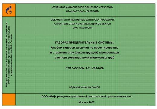 Альбом СТО ГАЗПРОМ 2-2.1-093-2006 Скачать