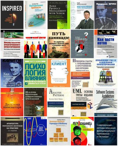Технокнига, часть 4: литература по управлению продуктом, разработке веб-сервисов, управлению веб-проектами, бизнесу и системному анализу архитекторов