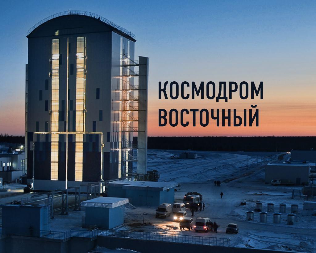 Космодром «Восточный»: «Союз» запущен, что дальше?