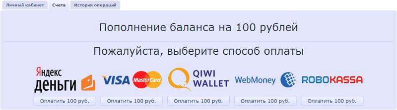 Как сделать на своем сайте оплату картами
