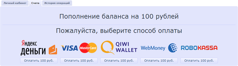 Организация приема онлайн платежей на сайте: ROBOKASSA