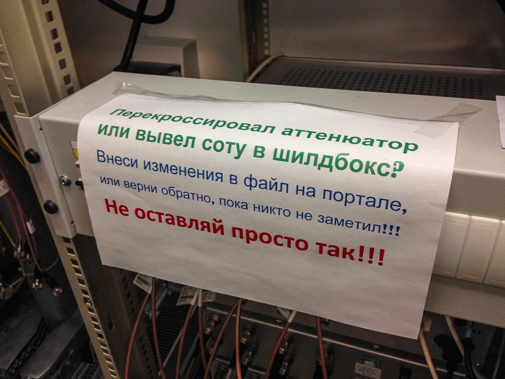 Лаборатория «МегаФона»: как сотовый оператор тестирует технику