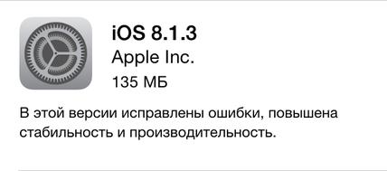 Apple выпустила iOS 8.1.3