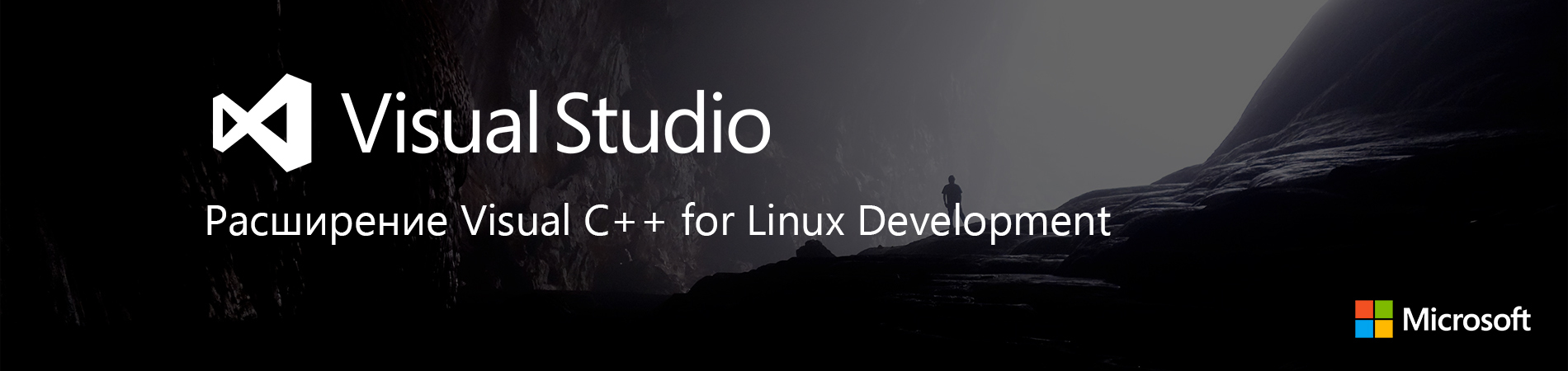 Расширение Visual C++ for Linux Development