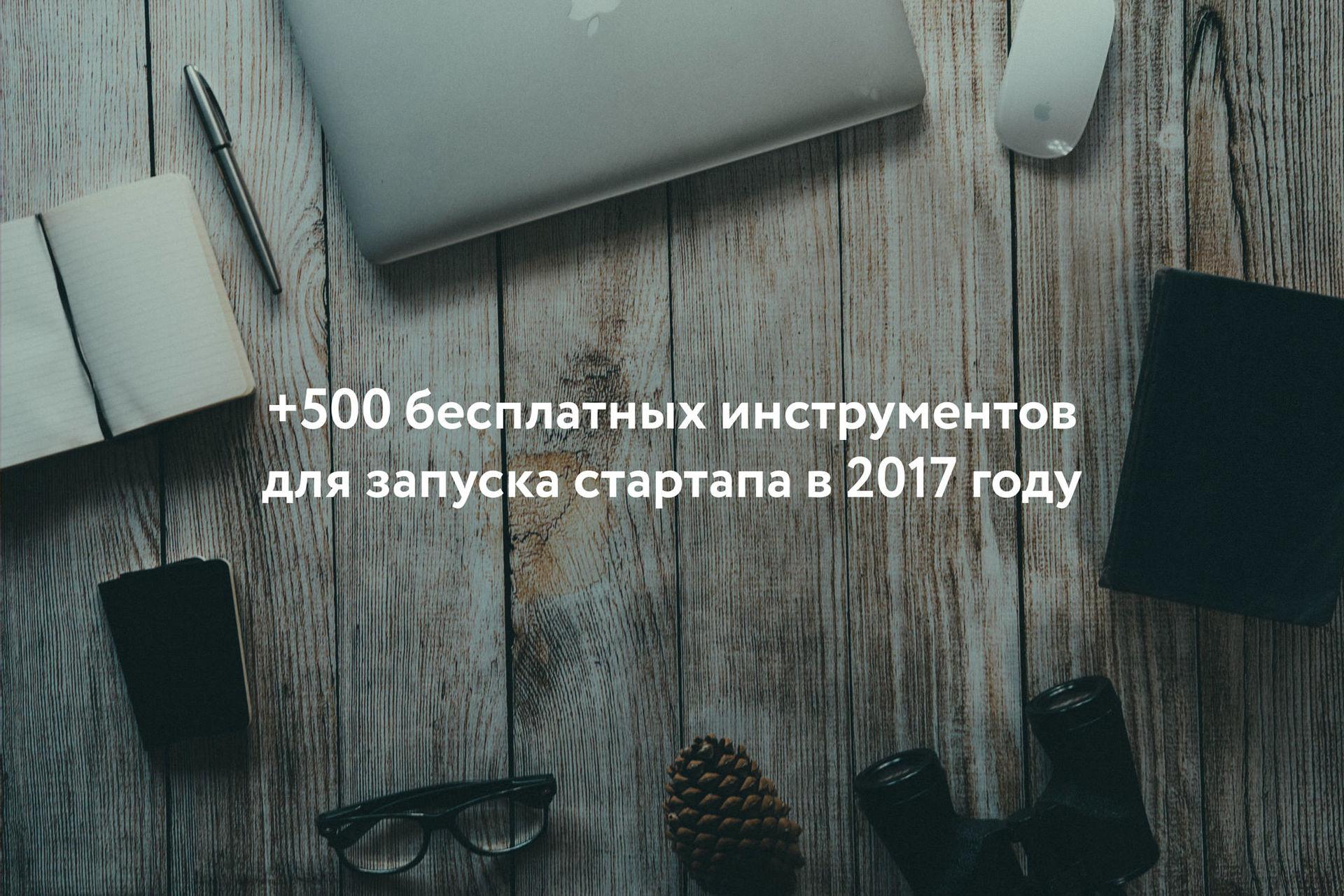 +500 бесплатных инструментов для запуска вашего стартапа в 2017 году