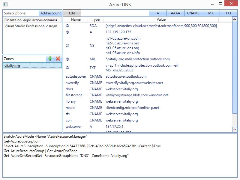 Управление Azure DNS почти без PowerShell
