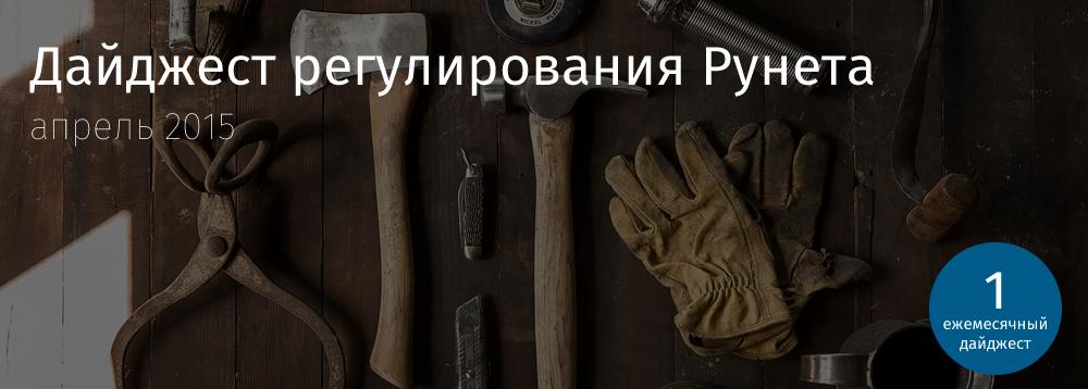 Дайджест регулирования Рунета №1