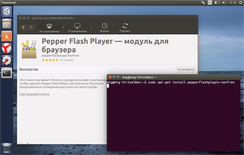 браузеры для Linux - фото 7
