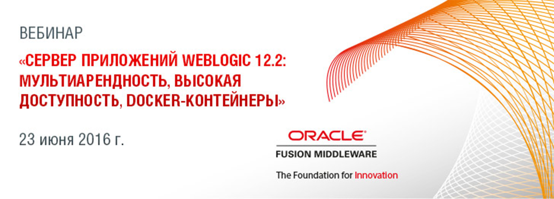 Бесплатный вебинар «Сервер приложений WebLogic 12.2: мультиарендность, высокая доступность, Docker-контейнеры»