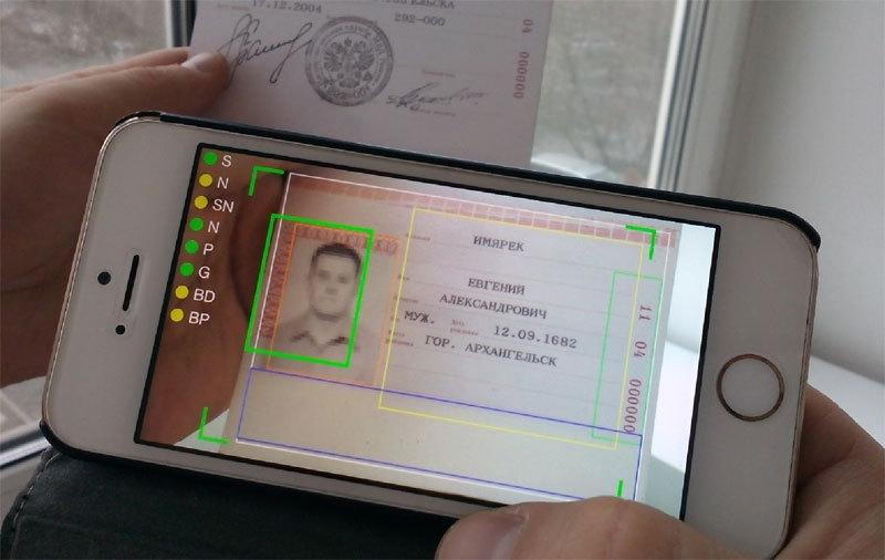 Программа Паспорт Рф Скачать - фото 2