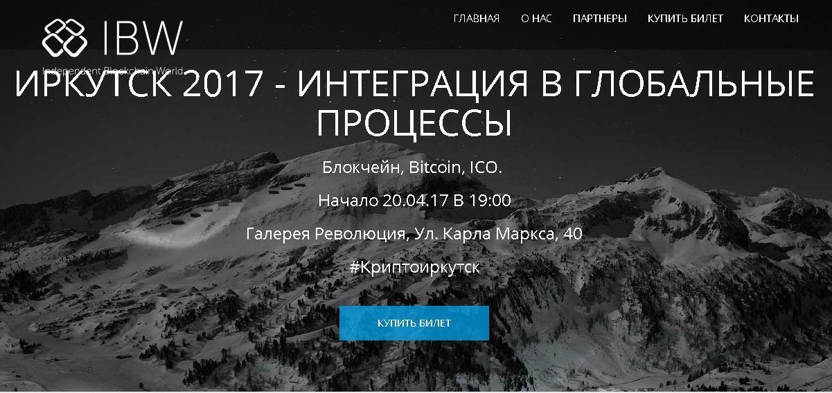 блокчейн-митап chronobank и pokupo