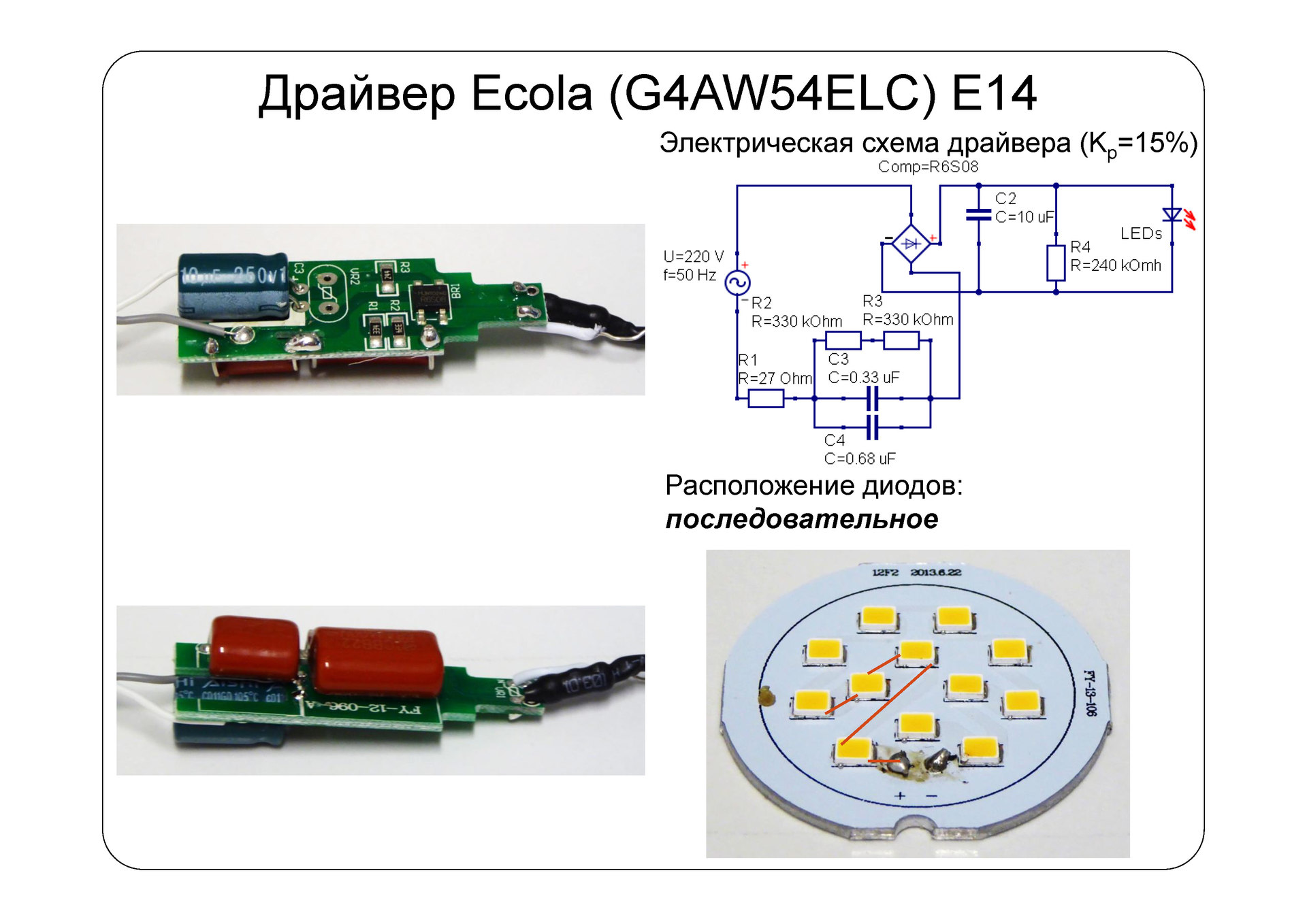 схема светодиодной лампы с комментариями