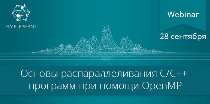 Вебинар: Основы распараллеливания С/С++ программ при помощи OpenMP
