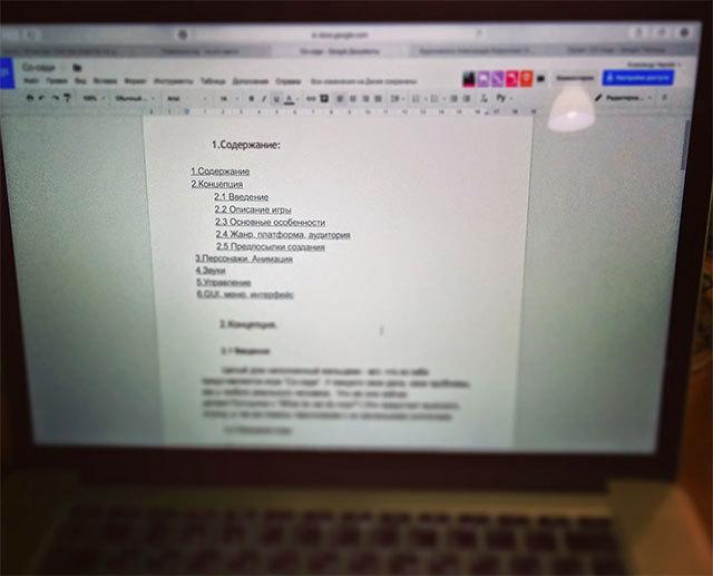 Дизайн документ готовий.