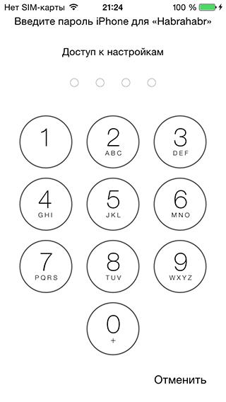Встраиваем Touch ID в iOS приложение