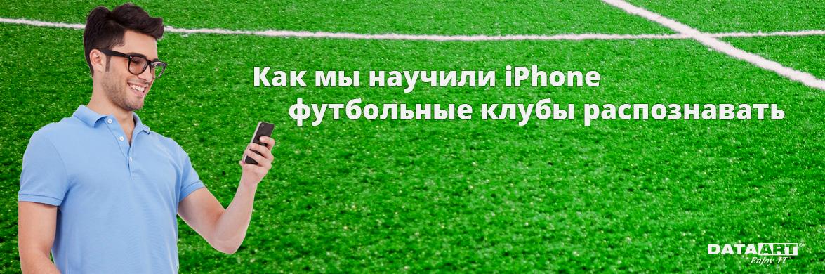 Как мы научили iPhone футбольные клубы распознавать