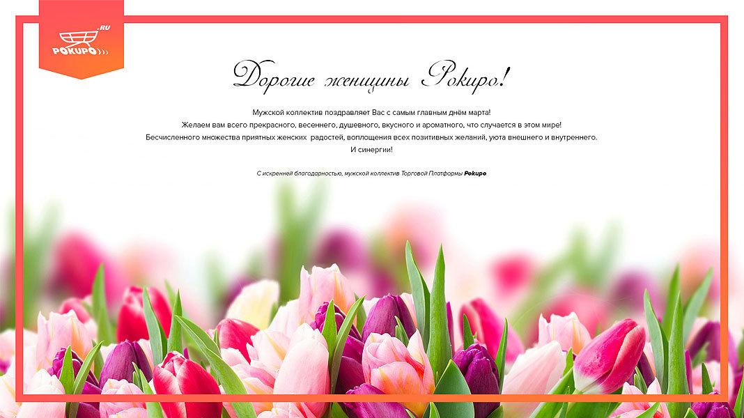 Поздравление для всех женщин, владелиц интернет-магазинов Pokupo